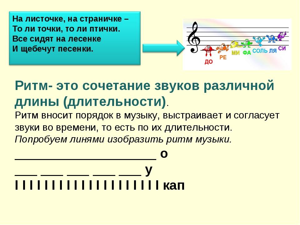 Ритм- это сочетание звуков различной длины (длительности). Ритм вносит порядо...