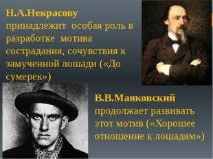 Н.А.Некрасову принадлежит особая роль в разработке мотива сострадания, сочувс