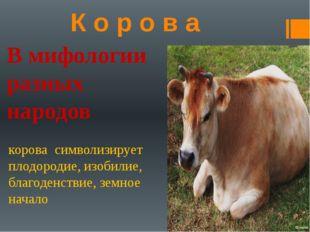 К о р о в а В мифологии разных народов корова символизирует плодородие, изоби