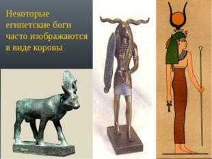Некоторые египетские боги часто изображаются в виде коровы