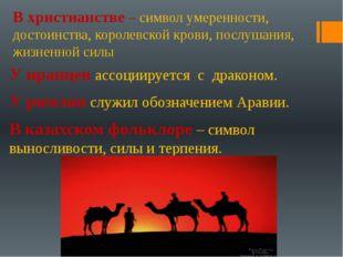 В христианстве – символ умеренности, достоинства, королевской крови, послушан