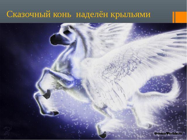 Сказочный конь наделён крыльями