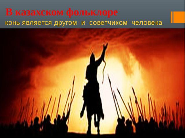 В казахском фольклоре конь является другом и советчиком человека