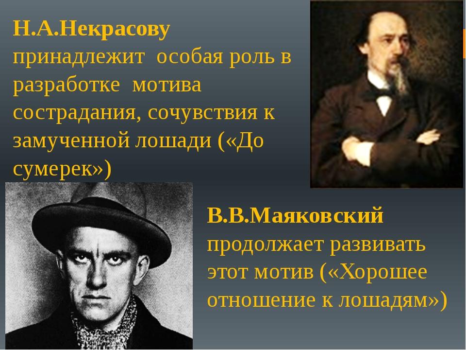 Н.А.Некрасову принадлежит особая роль в разработке мотива сострадания, сочувс...