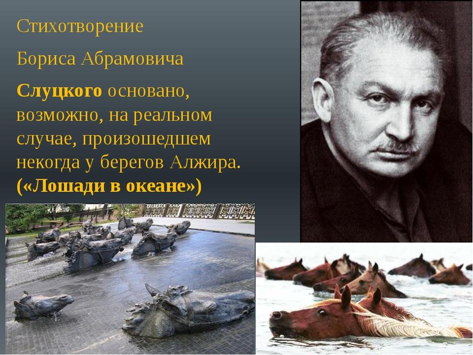 Стихотворение Бориса Абрамовича Слуцкого основано, возможно, на реальном слу...