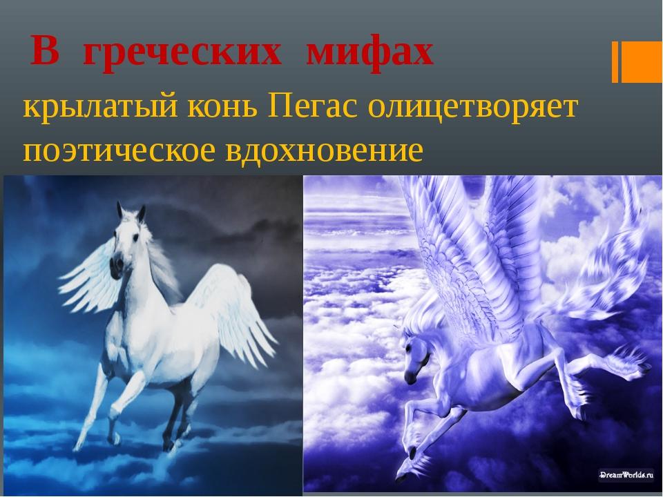 В греческих мифах крылатый конь Пегас олицетворяет поэтическое вдохновение