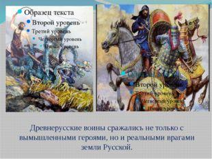 Древнерусские воины сражались не только с вымышленными героями, но и реальным