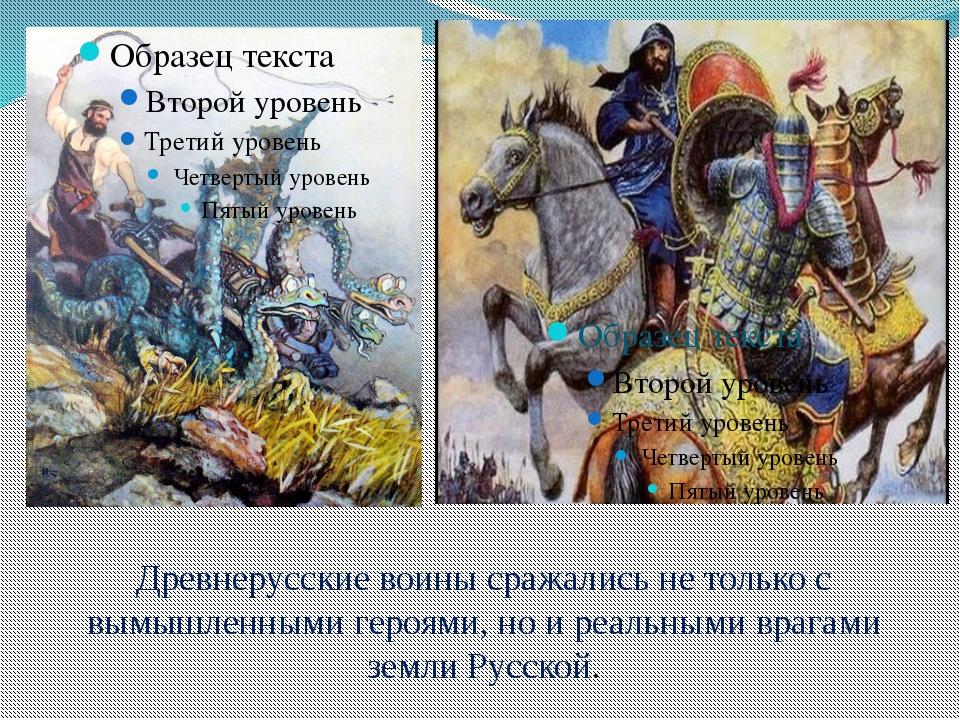 Древнерусские воины сражались не только с вымышленными героями, но и реальным...