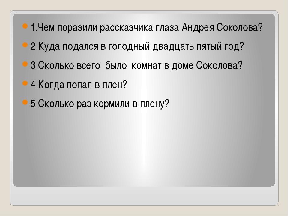 1.Чем поразили рассказчика глаза Андрея Соколова? 2.Куда подался в голодный...