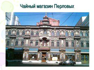 Чайный магазин Перловых