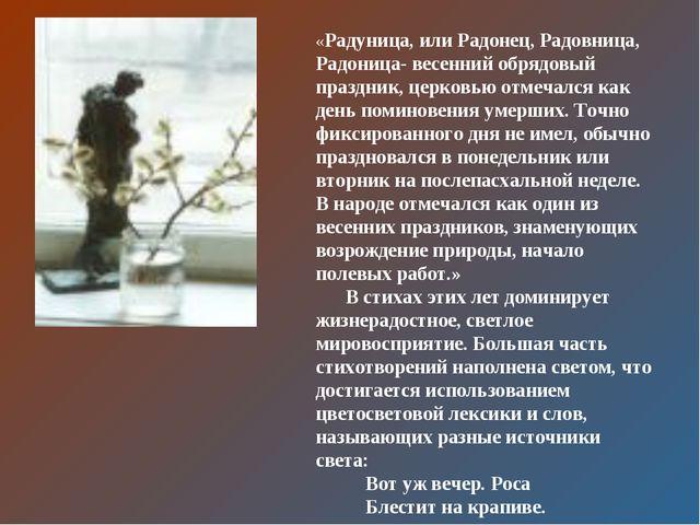 «Радуница, или Радонец, Радовница, Радоница- весенний обрядовый праздник, цер...