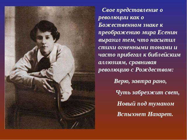 Свое представление о революции как о Божественном знаке к преображению мира...