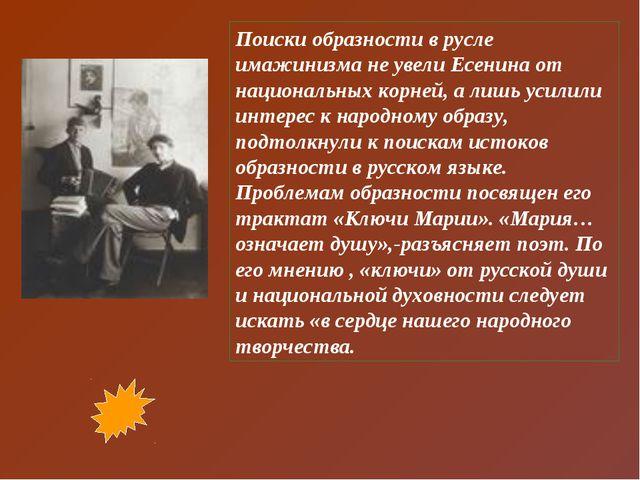 Поиски образности в русле имажинизма не увели Есенина от национальных корней,...
