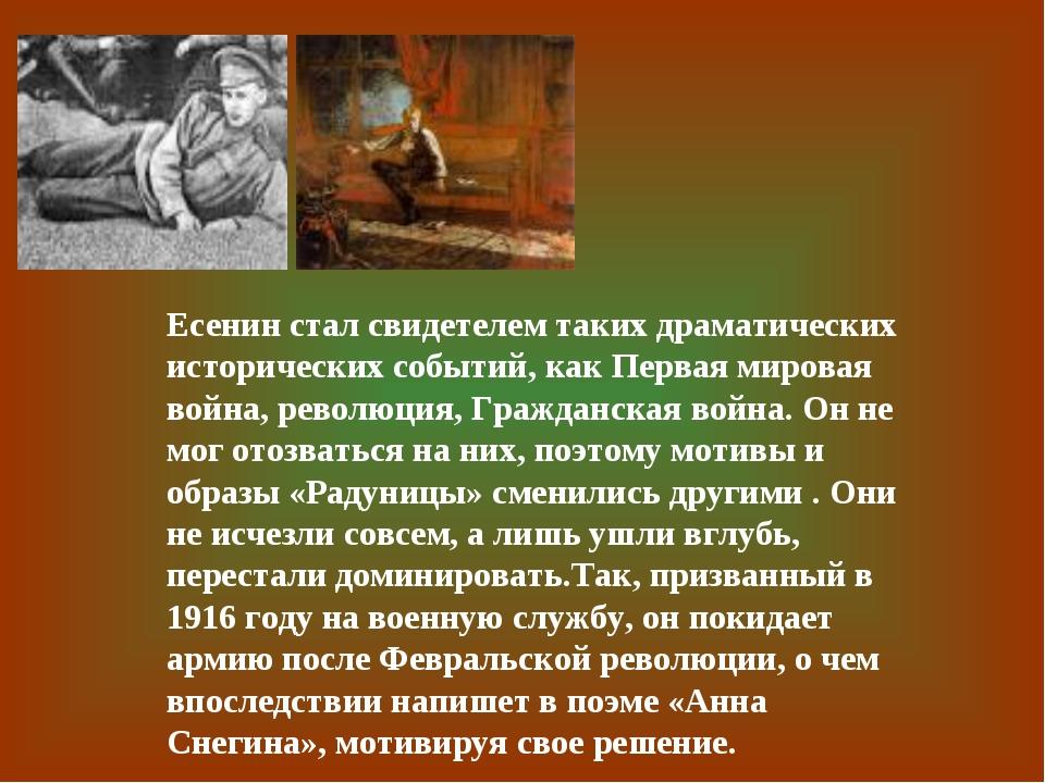 Есенин стал свидетелем таких драматических исторических событий, как Первая м...