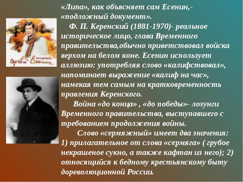 «Липа», как объясняет сам Есенин,- «подложный документ». Ф. П. Керенский (188...