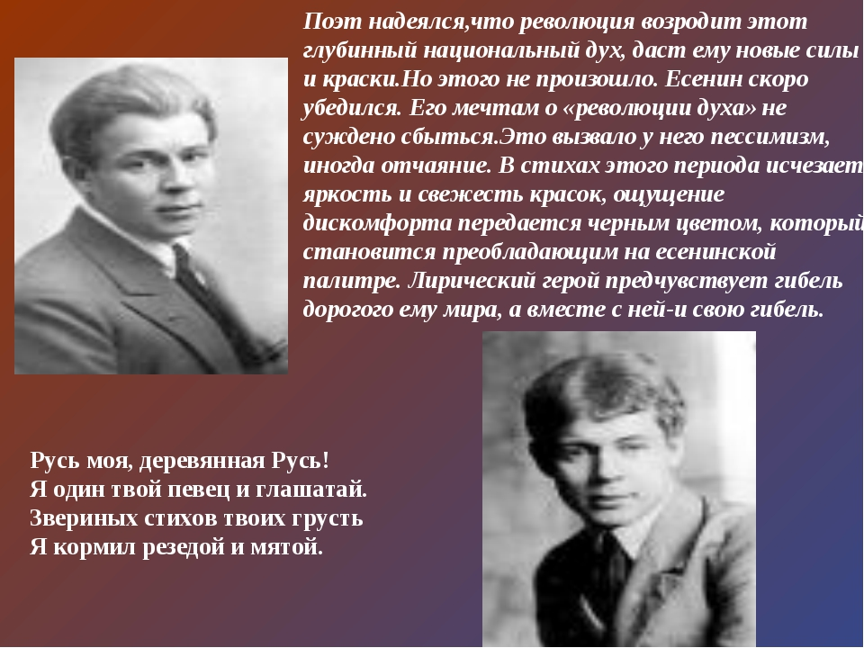 Поэт надеялся,что революция возродит этот глубинный национальный дух, даст ем...