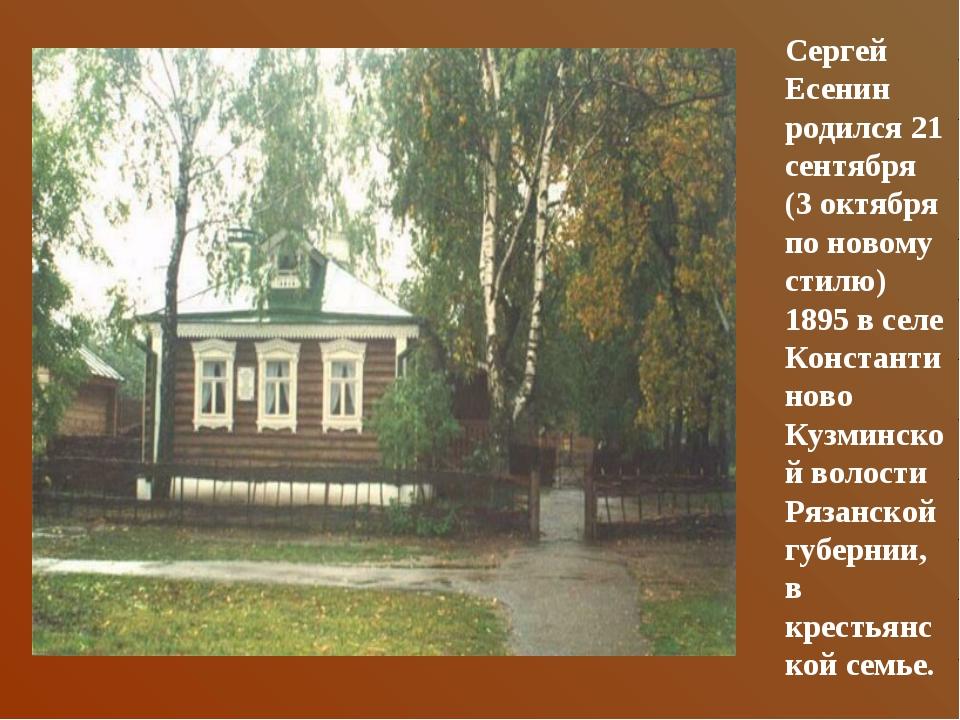 Сергей Есенин родился 21 сентября (3 октября по новому стилю) 1895 в селе Кон...
