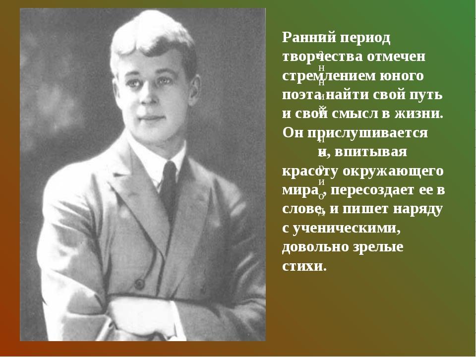 Ранний период Ранний период творчества отмечен стремлением юного поэта найти...