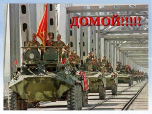 ДОМОЙ!!!!!