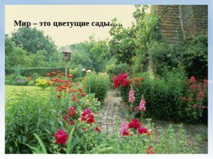 Мир – это цветущие сады…..