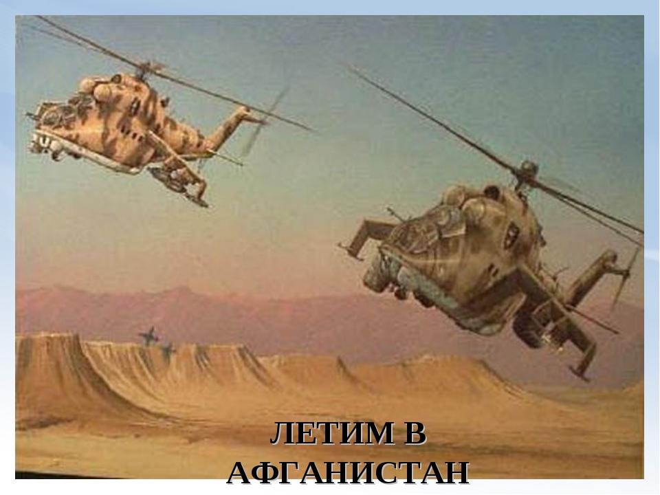 ЛЕТИМ В АФГАНИСТАН