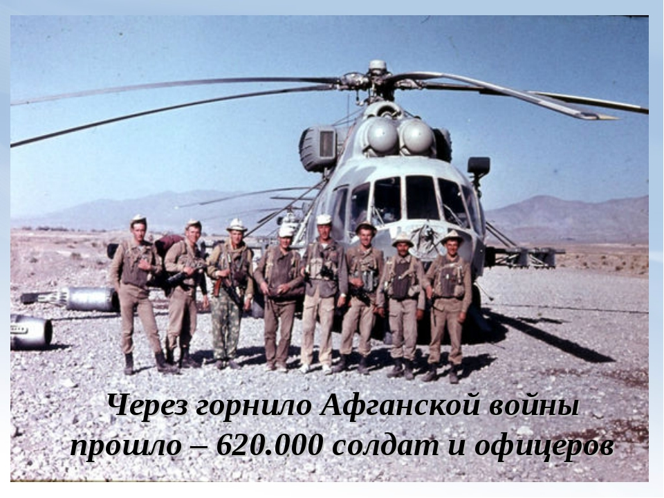 Через горнило Афганской войны прошло – 620.000 солдат и офицеров