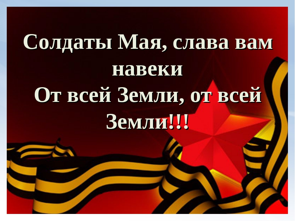 Солдаты Мая, слава вам навеки От всей Земли, от всей Земли!!!