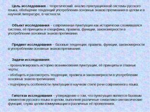 Цель исследования – теоретический анализ пунктуационной системы русского яз