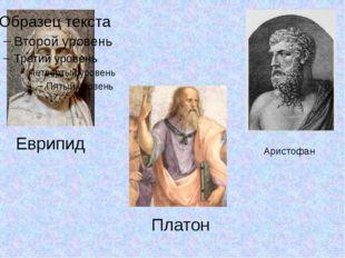 Еврипид Платон Аристофан