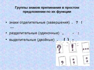 Группы знаков препинания в простом предложении по их функции знаки отделитель