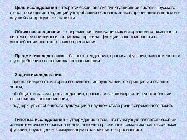 Цель исследования – теоретический анализ пунктуационной системы русского яз...