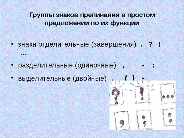 Группы знаков препинания в простом предложении по их функции знаки отделитель...