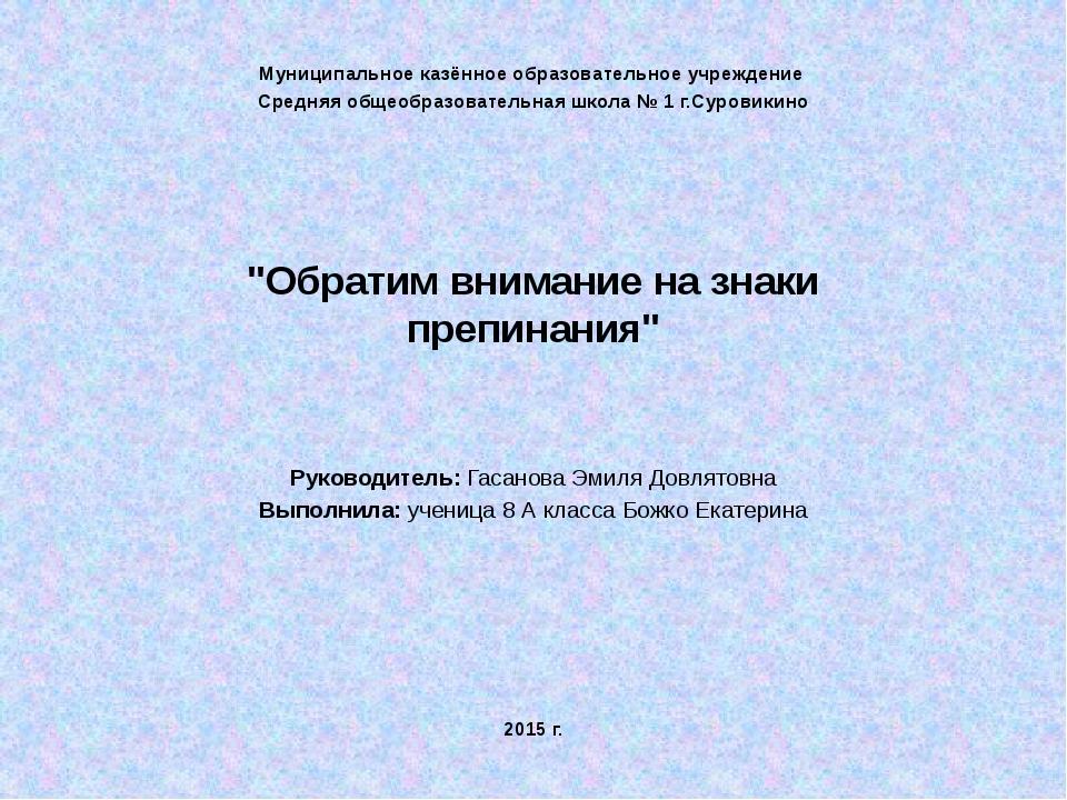 Муниципальное казённое образовательное учреждение Средняя общеобразовательная...