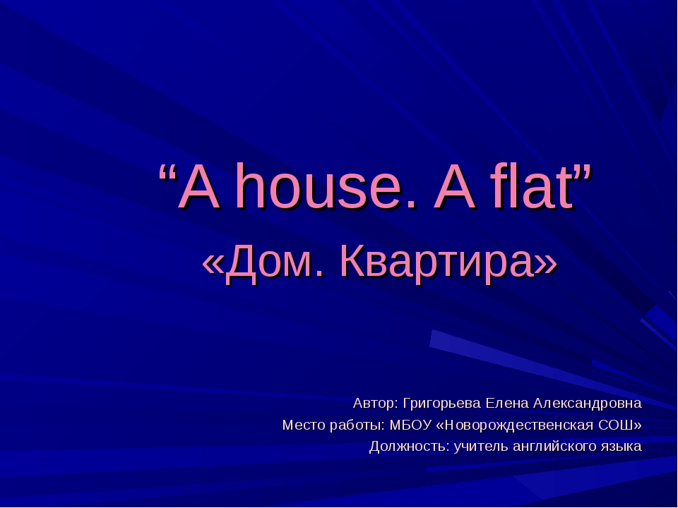 """""""A house. A flat"""" «Дом. Квартира» Автор: Григорьева Елена Александровна Место..."""