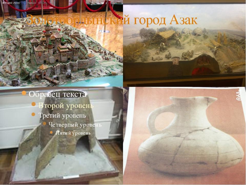 Золотоордынский город Азак