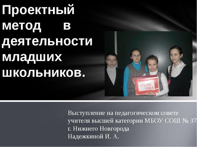 Проектный метод в деятельности младших школьников. Выступление на педагогичес...