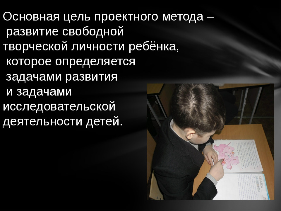 Основная цель проектного метода – развитие свободной творческой личности ребё...