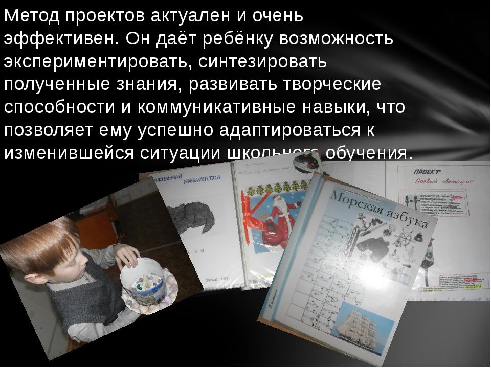 Метод проектов актуален и очень эффективен. Он даёт ребёнку возможность экспе...