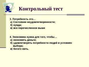 Контрольный тест 3. Потребность это… а) Состояние неудовлетворенности; б) нуж