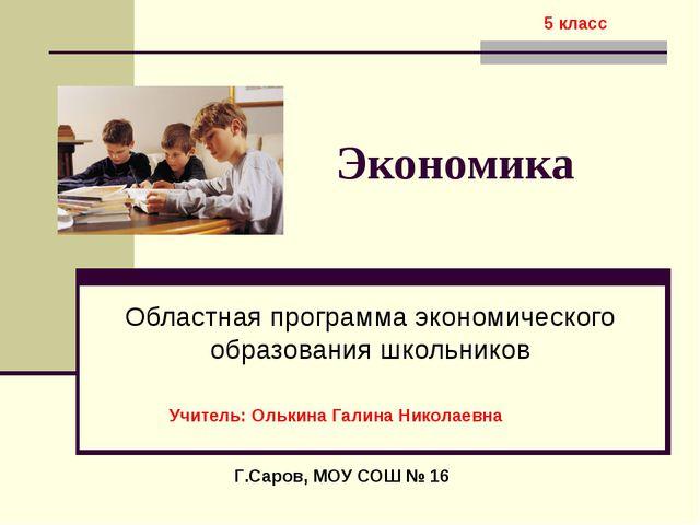 Экономика Областная программа экономического образования школьников Г.Саров,...
