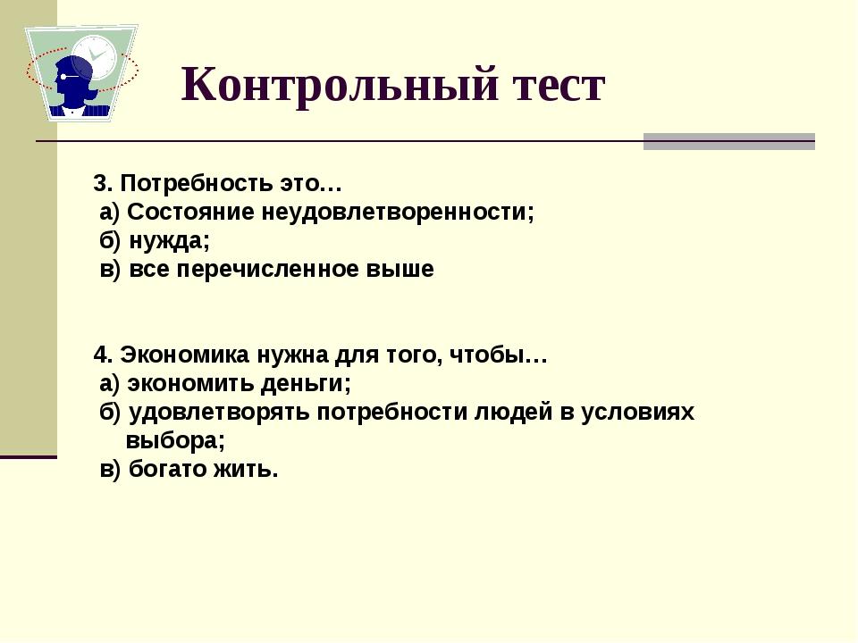 Контрольный тест 3. Потребность это… а) Состояние неудовлетворенности; б) нуж...