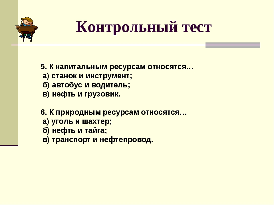 Контрольный тест 5. К капитальным ресурсам относятся… а) станок и инструмент;...