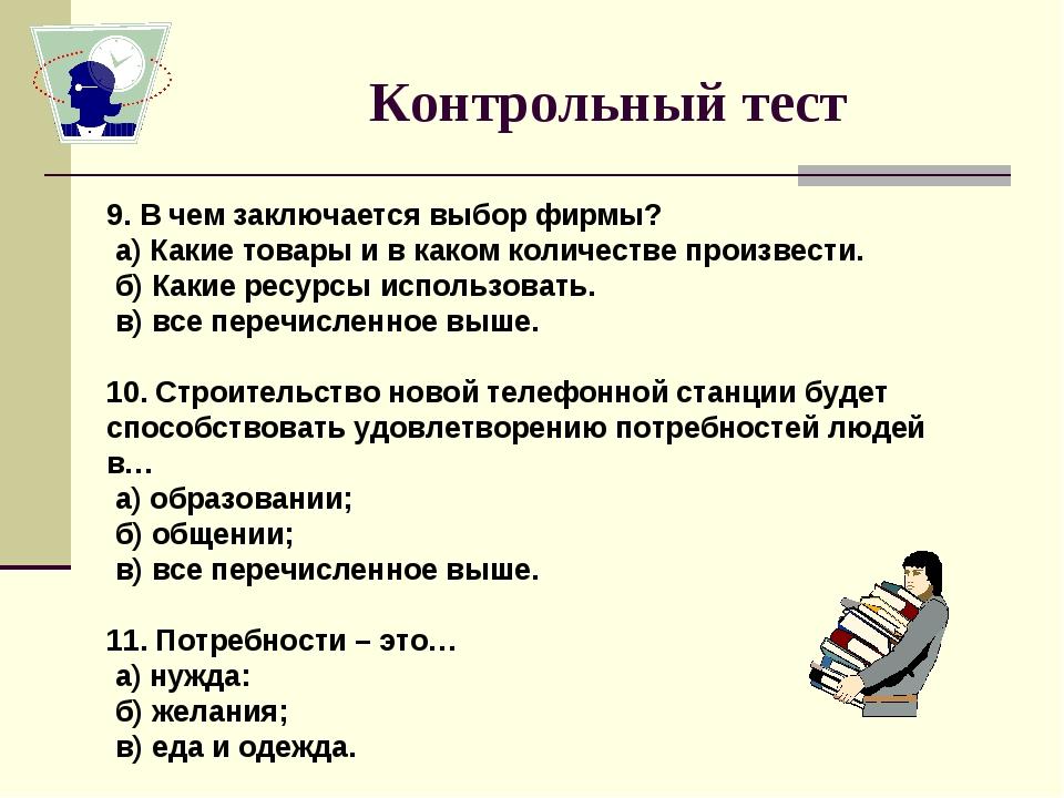 Контрольный тест 9. В чем заключается выбор фирмы? а) Какие товары и в каком...