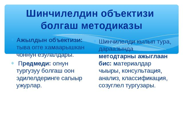 Шинчилелдин объектизи болгаш методиказы Ажылдын объектизи: тыва огге хамаарыш...