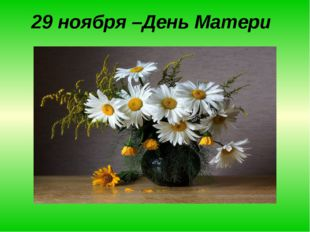 28 ноября День Матери 29 ноября –День Матери