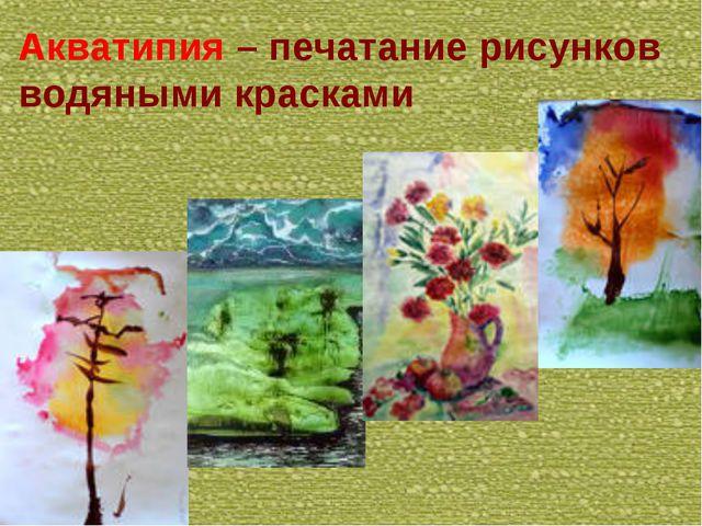 Акватипия – печатание рисунков водяными красками