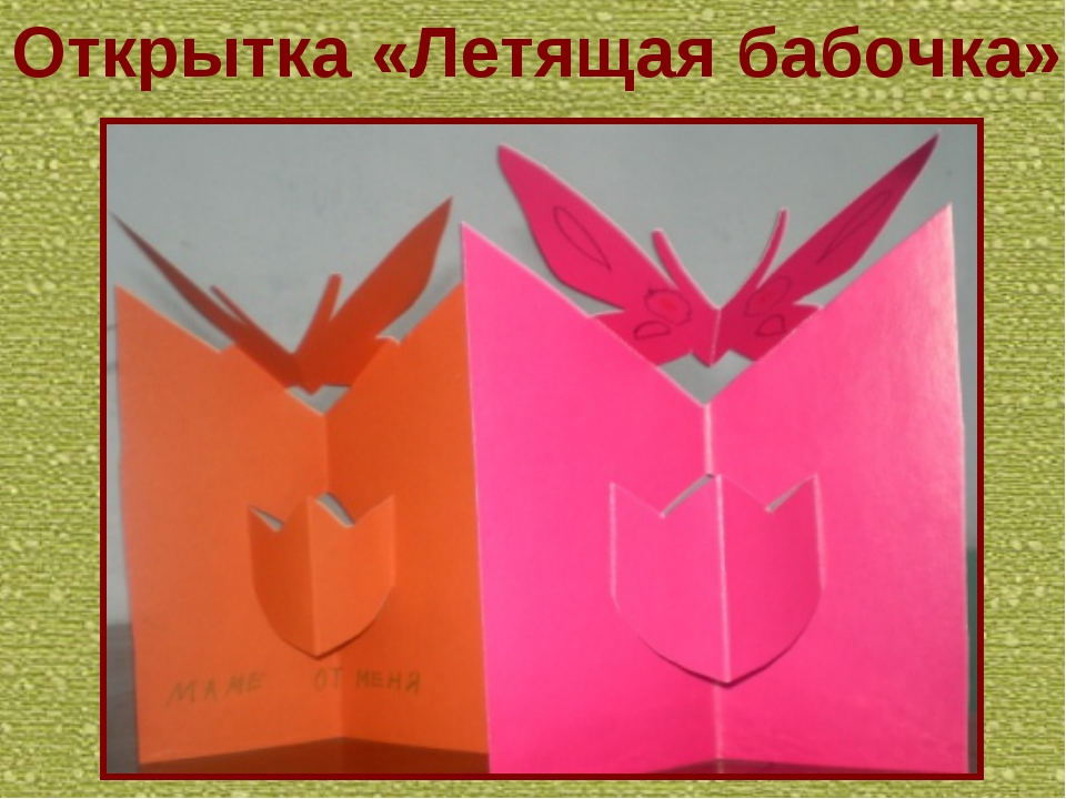 Открытка «Летящая бабочка»