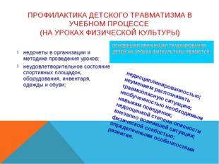 ПРОФИЛАКТИКА ДЕТСКОГО ТРАВМАТИЗМА В УЧЕБНОМ ПРОЦЕССЕ (НА УРОКАХ ФИЗИЧЕСКОЙ КУ