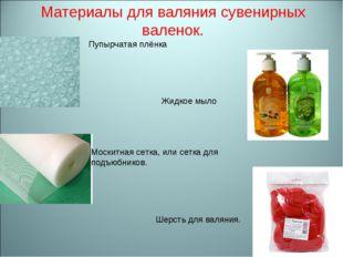 Материалы для валяния сувенирных валенок. Пупырчатая плёнка Жидкое мыло Моски