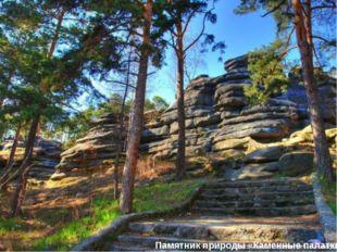 Памятник природы «Каменные палатки»